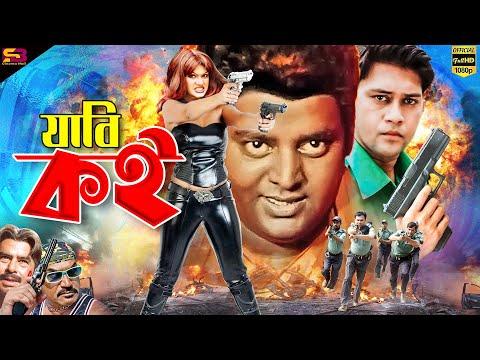 Jabi Koi ( যাবি কই ) Bengali Movie   Shakil khan   Munmun   Shahin Alam   Dipjol  @SB Cinema Hall