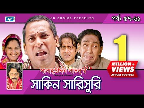 Shakin Sharishuri   Episode 57- 61   Bangla Comedy Natok   Mosharaf Karim   Chanchal