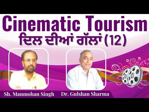 "Cinematic Tourism ""ਦਿਲ ਦੀਆਂ ਗੱਲਾਂ ""(12)    Sh. Manmohan Singh-Writer, Producer, Director 30 May 2021"