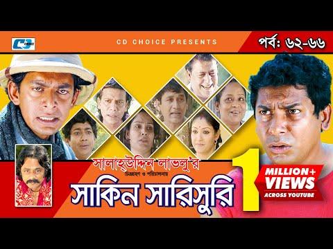 Shakin Sharishuri   Epi 62- 66   Mosharraf Karim   Chanchal   Aa Kha Mo Hasan   Bangla Comedy Natok
