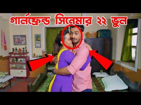GIRLFRIEND I গার্লফ্রেন্ড I Bengali Movie Mistake GIRLFRIEND Bangla Full Movie I Girlfriend 2018