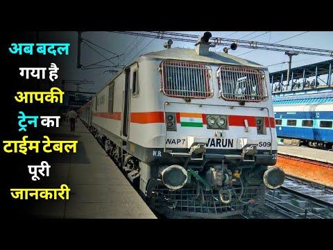 क्या बदल गया है आपकी ट्रेन का टाईम टेबल Time   Table Changed of All Trains in Indian Railways