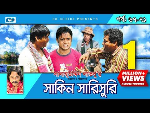 Shakin Sharishuri   Epi 67- 71   Mosharraf Karim   Chanchal   Aa Kha Mo Hasan   Bangla Comedy Natok