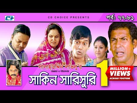 Shakin Sharishuri   Episode 77- 81   Bangla Comedy Natok   Mosharaf Karim   Chanchal
