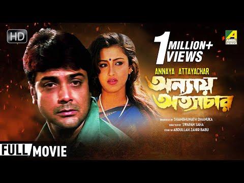 Annaya Attayachar   অন্যায় অত্যাচার   Bengali Movie   Full HD   Prosenjit, Rachana Banerjee