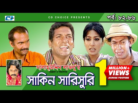 Shakin Sharishuri   Epi 82- 86   Mosharraf Karim   Chanchal   Aa Kha Mo Hasan   Bangla Comedy Natok