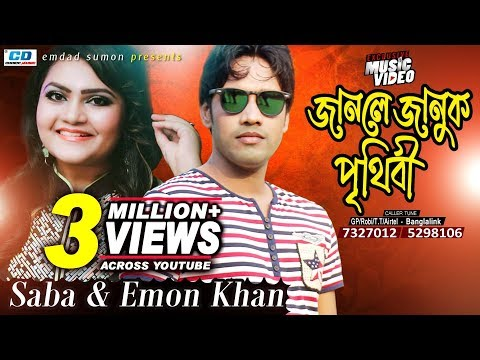 Janle Januk Prithibi   Emon Khan   Sabrina Saba   Shiblu Mahmud   Bangla New Music Video   2017