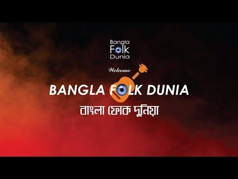 About Bangla Folk Dunia (বাংলা ফোক দুনিয়া)   Folk Music Channel Of Bangladesh