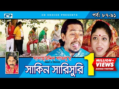 Shakin Sharishuri   Epi 87- 91   Mosharraf Karim   Chanchal   Aa Kha Mo Hasan   Bangla Comedy Natok