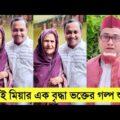 কটাই মিয়ার এক বৃদ্ধা ভক্তের গল্প শুনুন। kotai Miah Sylheti New Natok 2021