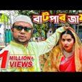 Batpar Jamai (বাটপার জামাই) I Akhomo Hasan, Payel I Comedy Bangla New Natok 2021