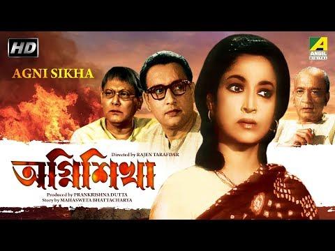Agni Sikha   অগ্নিশিখা   Bengali Movie   Basanta Choudhury, Kanika Mozumdar