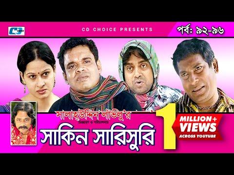 Shakin Sharishuri   Epi  92- 96   Mosharraf Karim   Chanchal   Aa Kha Mo Hasan   Bangla Comedy Natok