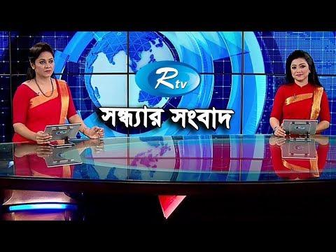 Rtv Sondhar Songbad সন্ধ্যার সংবাদ   ২৪ আগস্ট ২০১৯   Bangla News   Rtv News