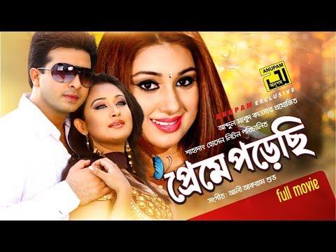 Preme Porechi   প্রেমে পড়েছি   Shakib Khan, Apu Biswas & Rumana   Bangla Full Movie