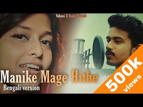 Manike Mage Hithe මැණිකේ මගේ හිතේ – Official Cover – Yohani   Bengali Version   Syahi Nawab