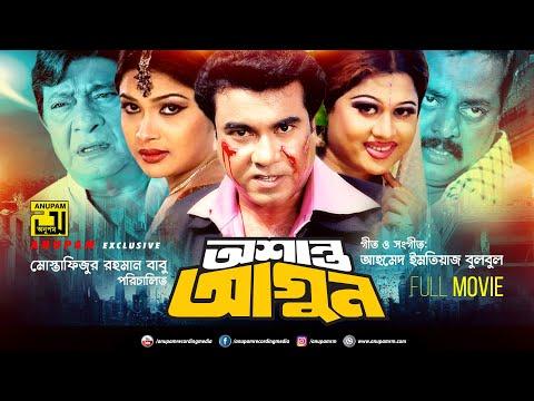 Ashanto Agun   অশান্ত আগুন   HD   Manna, Shimla, Razzak & Dipjol   Superhit Bangla Full Movie