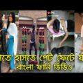 অস্থির মজার ফানি ভিডিও হাঁসতে হাঁসতে পেট ব্যাথা || Likee Funny Comedy Videos || Likee TikTok Video