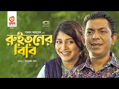 Ruitoner Bibi   রুইতনের বিবি   Bangla Natok 2021   Chanchal Chowdhury   Sarika   New Natok 2021