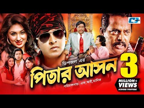 Pitar Ashon   পিতার আসন   Shakib Khan   Apu Biswash   Dipjol   Nipun   Razzak   Bangla Full Movie