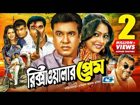 Rikshawalar Prem   রিক্সাওয়ালার প্রেম   Manna   Nipun   Bijoy   Miju Ahmed   Bangla Full Movie
