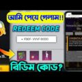 EID SPECIAL MUSIC VIDEO REDEEM CODE | FREE FIRE BANGLADESH OFFICIAL MUSIC REDEEM CODE | 18, 19 MAY