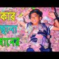 টাকার বিছানা দিহানের | নতুন পর্ব | Takar bichana dihaner | Comedy Natok | Bangla new natok 2021