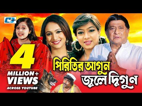 Piritir Agun Jole Digun   পিরিতির আগুন জ্বলে দ্বিগুন   Shabnur   Emon   Bindu   Bangla Full Movie