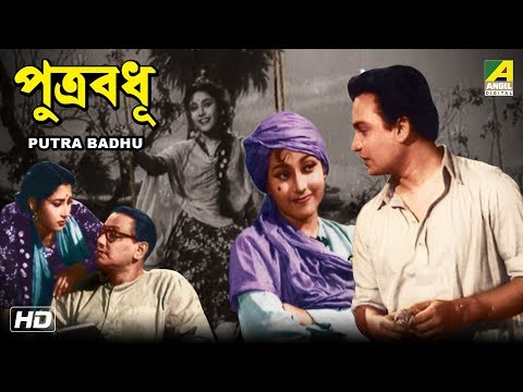 Putra Badhu   পুত্র বধূ   Bengali Full Movie   Uttam Kumar, Mala Sinha