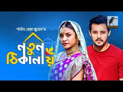 Natun Thikanay | নতুন ঠিকানায় | Irfan Sajjad, Tasnuva Tisha | Eid ul Azha 2021 | Natok | MaasrangaTV