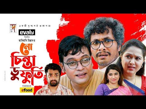 No চিন্তা Do ফুর্তি | No Chinta Do Furti | Milon | Jamil | Nadia | Bangla Comedy Natok 2021