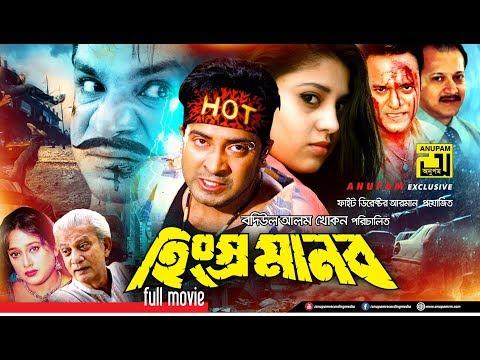 Hingshro Manob   হিংস্র মানব   Shakib Khan, Nira & Misa Sawdagar   Bangla Full Movie