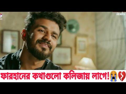 ফারহানের সব থেকে বড় কষ্টের নাটক | Bangla New Natok 2021 | RJ Farhan Whatsapp status video 2021