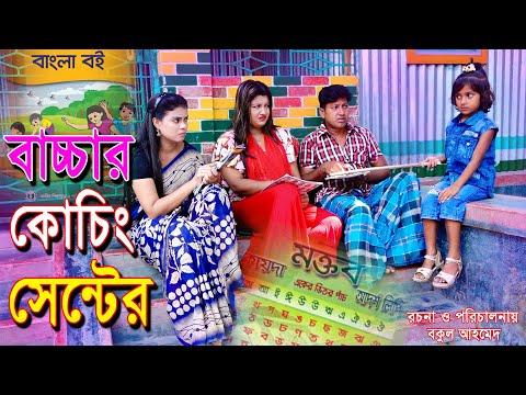 বাচ্চার কোচিং সেন্টার  | মাইন, মাইশা | Bangla Natok 2021 | Eid Natok | Bachchar Coaching Center
