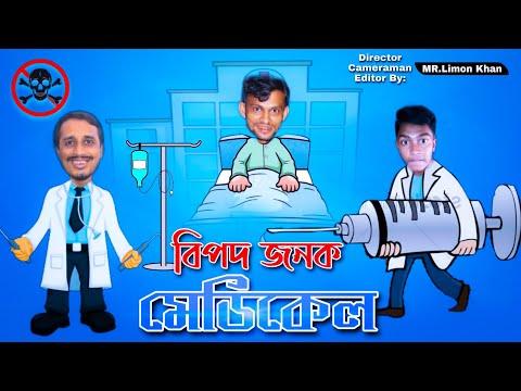 Deshi doctor and present | Bangla funny video | Limon | entertainment | Bangla new natok 2021…