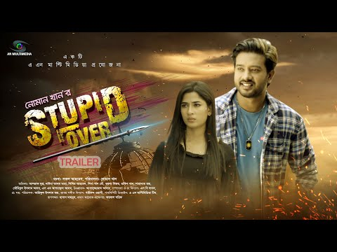 Stupid Lover  | Trailer | Bangla Natok | Supto | Nayma Alam Maha | Shishir | Bangla Eid Natok 2021