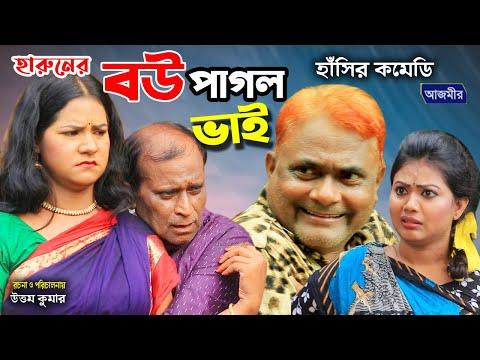 বউপাগল ভাই | হারুন কিসিঞ্জার | জ্যাকি | হূমায়ূন কাবেরী | বিজলী | বন্যা | Comedy Natok 2021