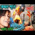 manike mage hithe funny video song // bangla comedy natok 2021
