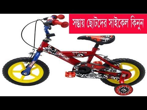 Kids Cycle   Travel Bangla 24   Children's Cycle Price In Bangladesh