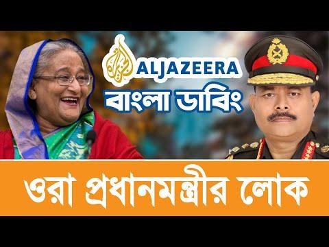 Al Jazeera investigation Bangla Dubbing- All the Prime Minister's Men