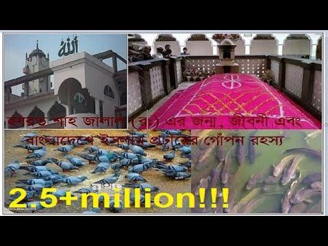 Secret Story of Hazrat Sha Jalal (rh.) Sylhet Bangladesh real in Bangla