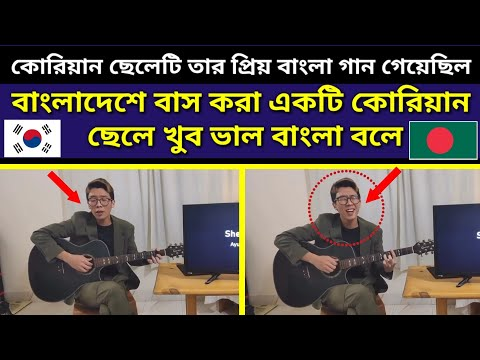 Top 5 Bangla Songs !! Foreigner's favorite Bengali songs !! Korean Boy !! Bangladesh music