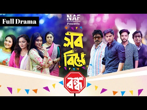 সব বিয়ে বন্ধ   Sob Biye Bondho   Full Natok   Bangla Natok 2021   @NAF – Niloy Alamgir Films