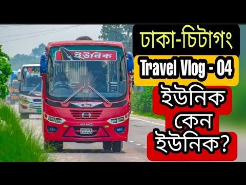 Dhaka-Chattogram Travel Vlog By Service Master of Bangladesh