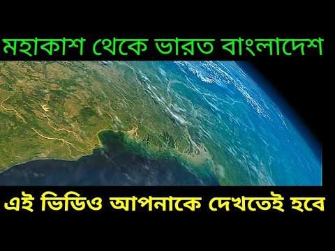 মহাকাশ থেকে ভারত বাংলাদেশ শ্রীলঙ্কা কে দেখুন,  India Bangladesh Srilanka from space station, Nasa