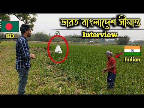 সরাসরি ভারতে যাওয়ার রাস্তা   সীমান্তের গল্প   India Bangladesh Border