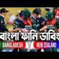 Bangladesh VS New Zealand 2021 Bangla Funny Dubbing Bangla Funny Video Mama Problem Cricket