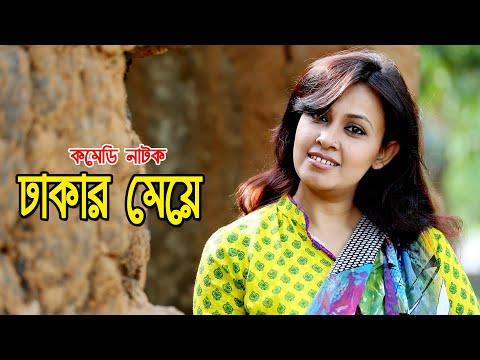 Dhakar Meye   ঢাকার মেয়ে   Tonima Hamid   Nasim   Chittrolekha Guho   Bangla Comedy Natok 2021