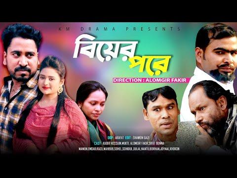 বিয়ের পরে l ওয়েব সিরিজ l পর্ব 4 l Bangla Natok 2021 l KM Drama