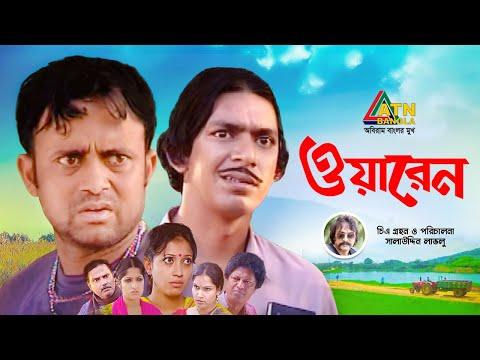 Warren   ওয়ারেন   Chanchal   Salauddin Lavlu   AKM Hasan   Nafiza Jahan   Bangla Comedy Natok